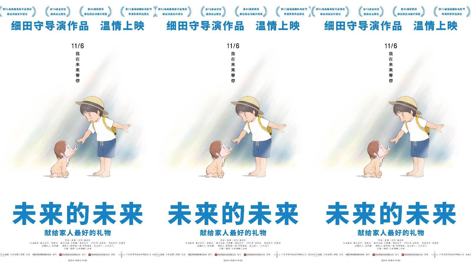 人气声优云集  细田守《未来的未来》公布中文配音阵容