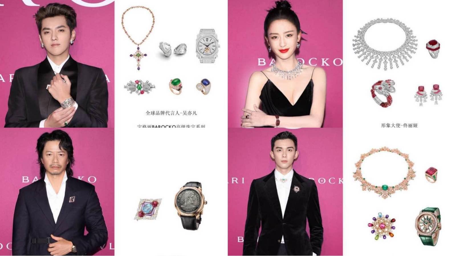 BVLGARI宝格丽Barocko高级珠宝系列于上海震撼发布
