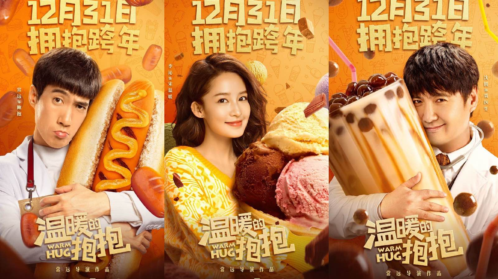 喜剧电影《温暖的抱抱》发布海报 常远李沁沈腾乔杉拥抱美食温暖跨年