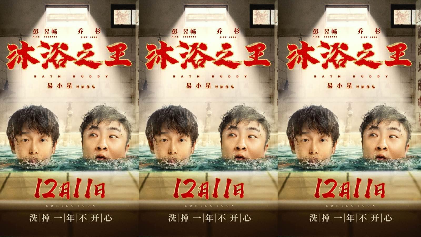 易小星导演喜剧《沐浴之王》定档12月11日 彭昱畅乔杉欢乐登场