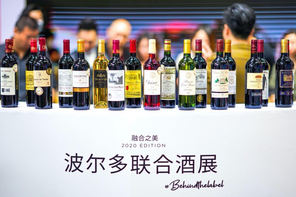 2020融合之美 波尔多子产区首次联合酒展登陆沪上