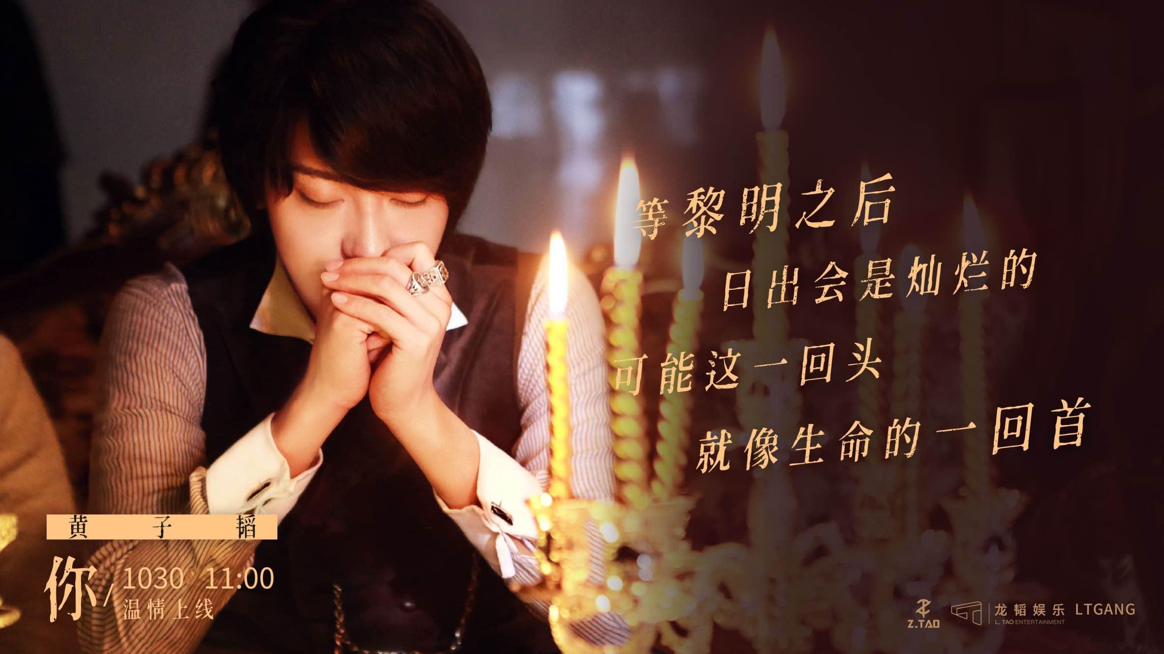 黄子韬版单曲《你》明日上线 歌词海报引发温情回忆