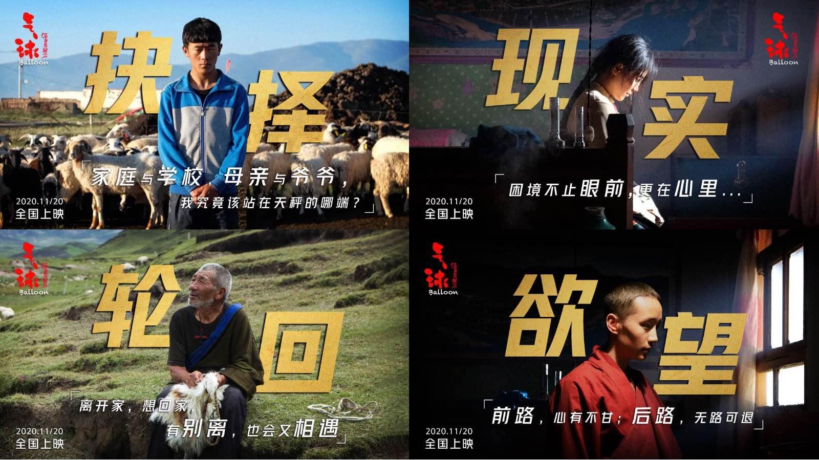 万玛才旦新作《气球》曝人物海报 聚焦藏族家庭代际群像