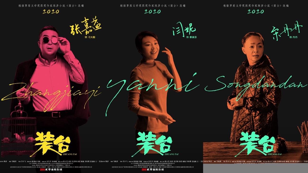 电视剧《装台》今晚开播 张嘉益闫妮回陕演绎生活的小美好
