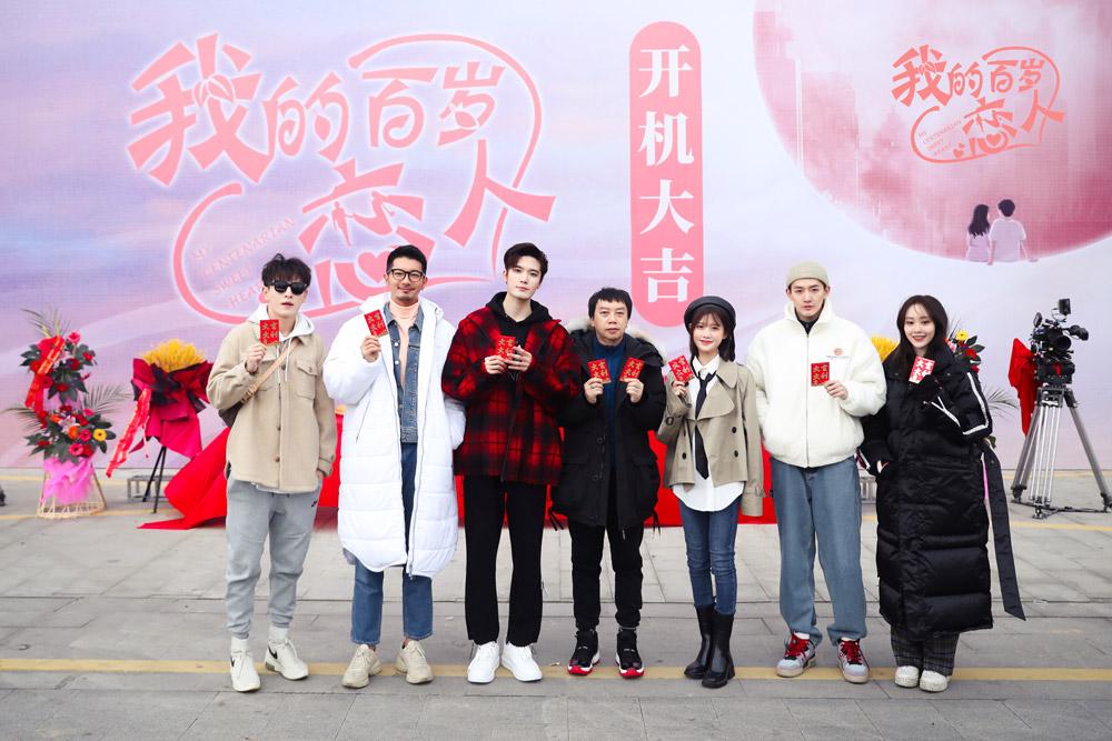 《我的百岁恋人》正式开机 陈意涵与刘海宽携手上演奇幻之恋