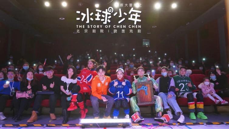 为孩子造一个冬奥梦想|原创家庭音乐剧《辰辰大冒险2之冰球少年》北京剧院首轮演出成功,观众口碑爆棚
