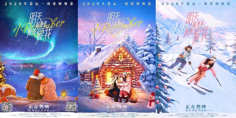 电影《明天你是否依然爱我》今日上映 Angelababy李鸿其圣诞约会收获独家浪漫