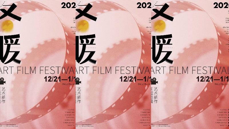 """2020""""冬暖影展""""为寒冬注入暖流 首周三城放映反响热烈"""