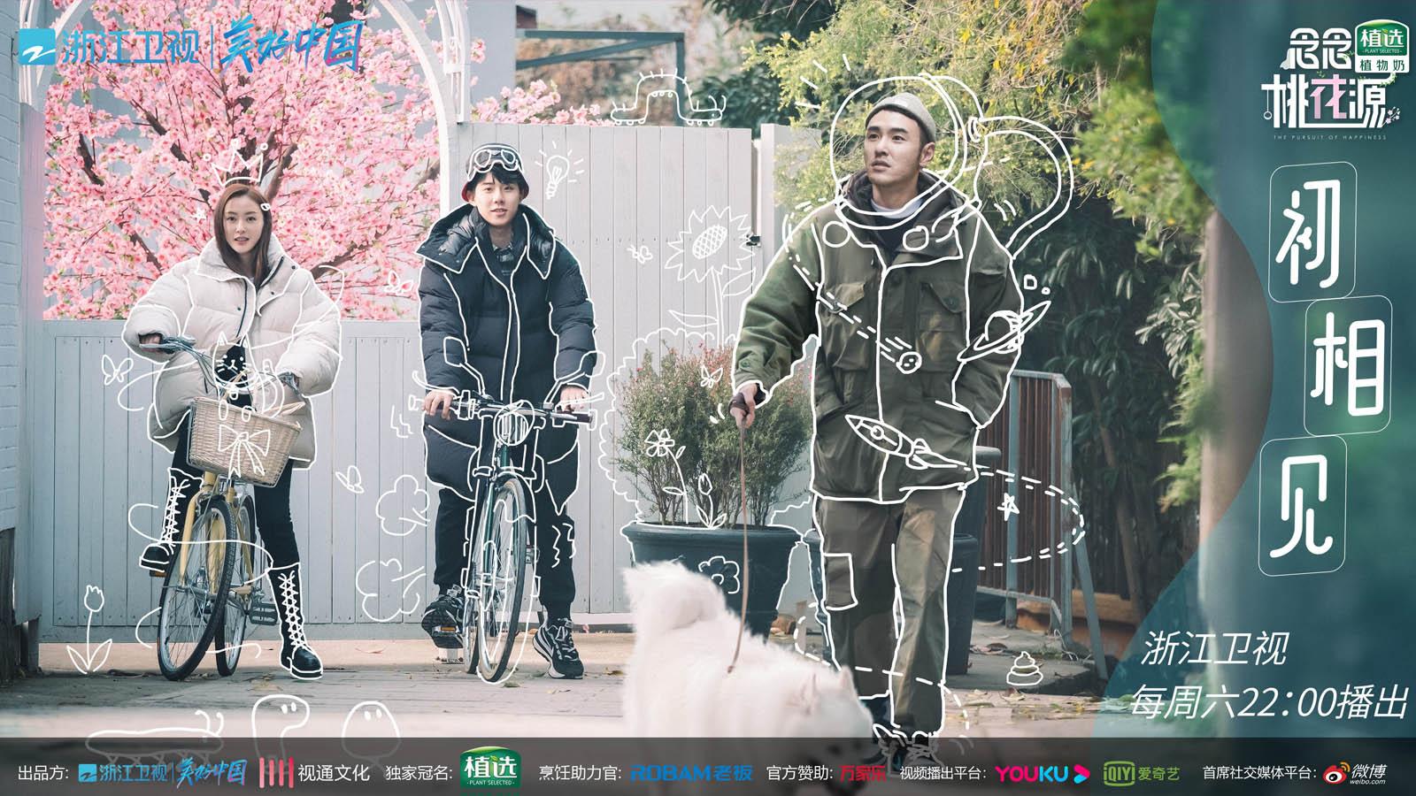 """《念念桃花源》张天爱开启水逆""""四连翻"""",周奇立flag要瘦20斤"""