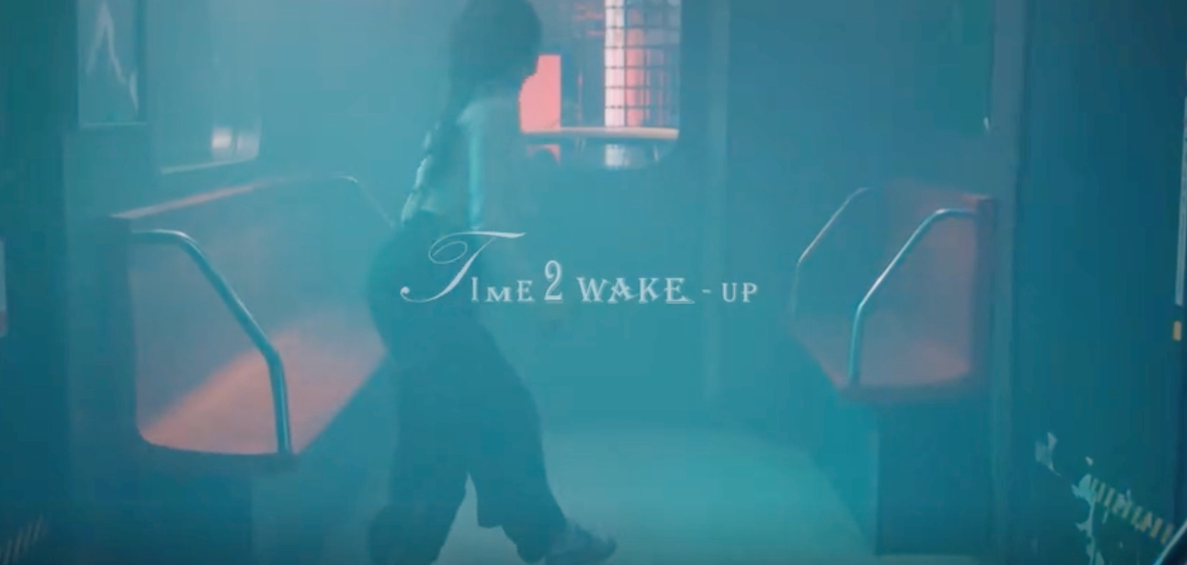 林小宅《Time2wake-up》舞蹈版MV