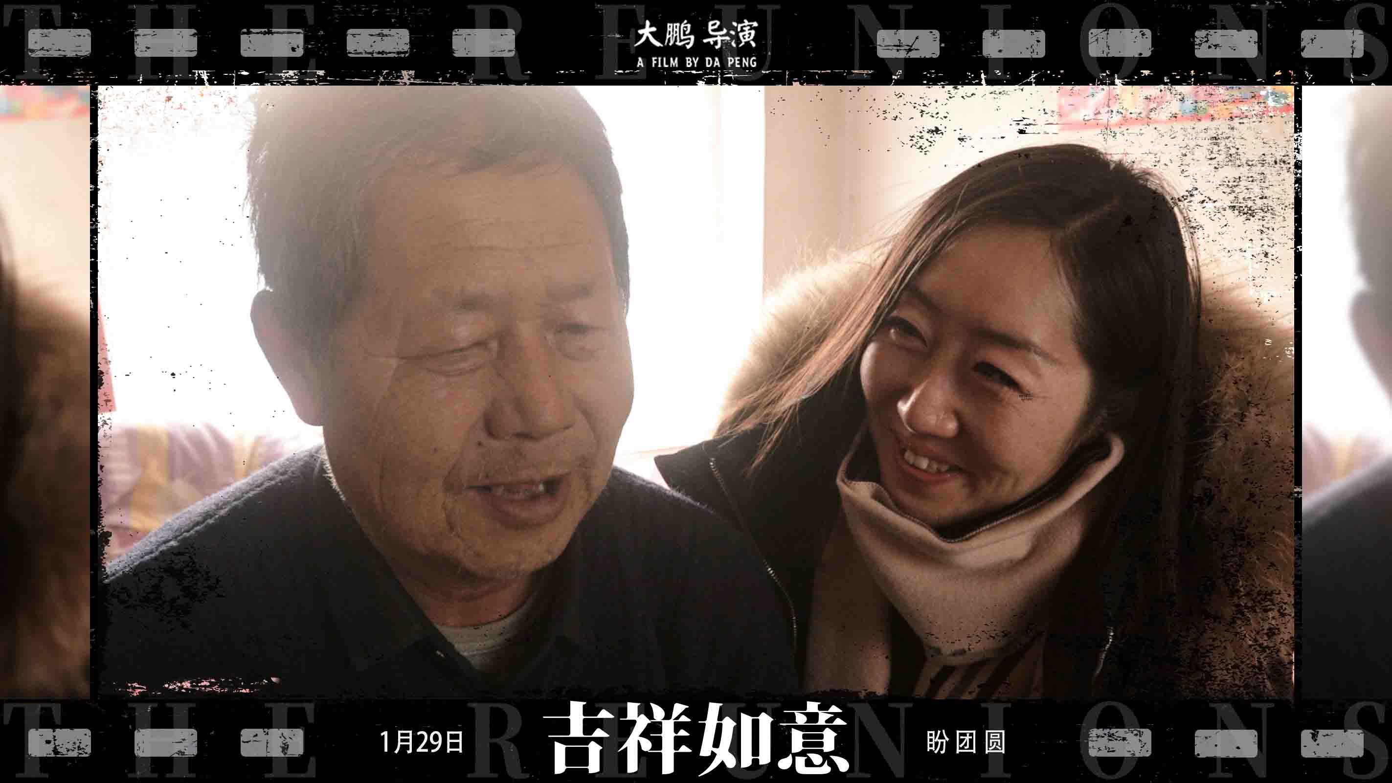 大鹏导演《吉祥如意》发布父女版剧照  1月29日十年未见父女重逢
