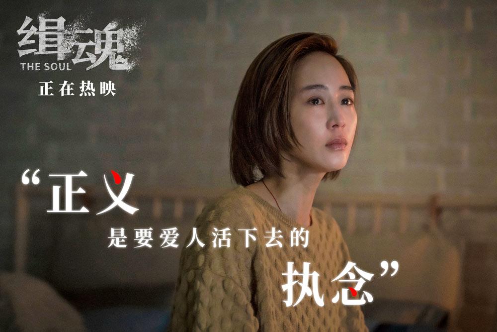 电影《缉魂》首周票房领跑新片 口碑爆棚获陈正道力荐