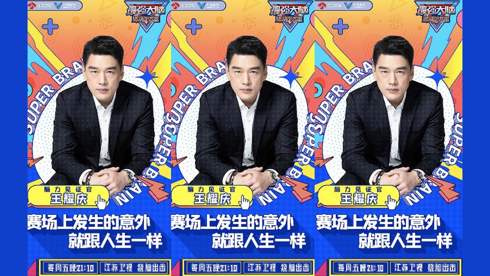 王耀庆加盟《最强大脑》收视创新高   心系公益参与发起观影《武汉日夜》活动