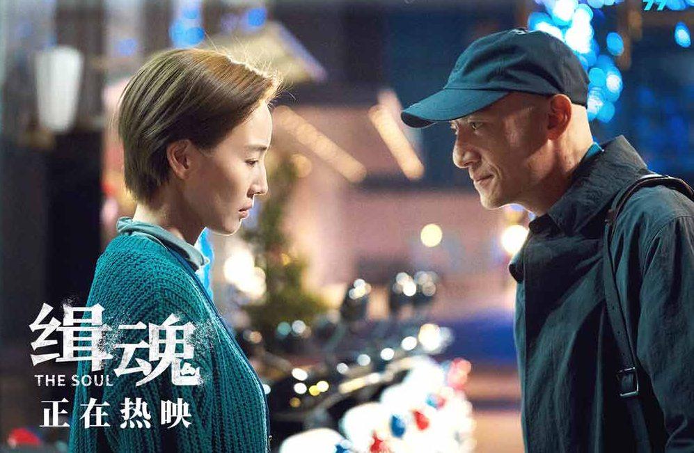 """电影《缉魂》口碑持续领跑 张震张钧甯""""为爱牺牲""""引爆情感议题"""