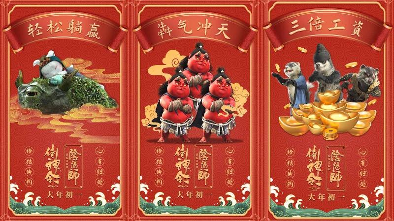 陈坤携侍神奉过年指南  游戏《阴阳师》改编电影《侍神令》贺岁送福