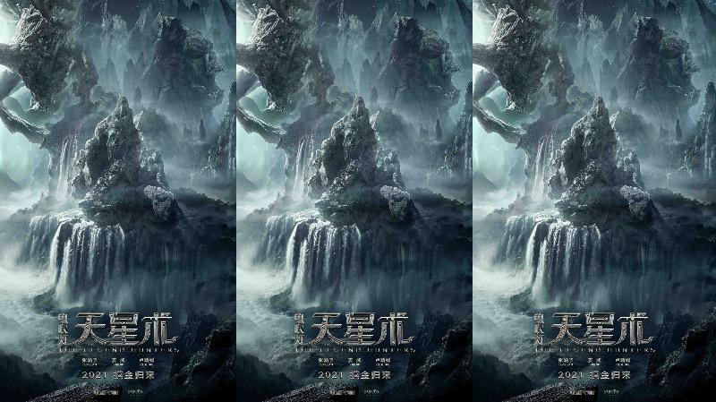 《鬼吹灯之天星术》首曝预告片 定档2021摸金归来