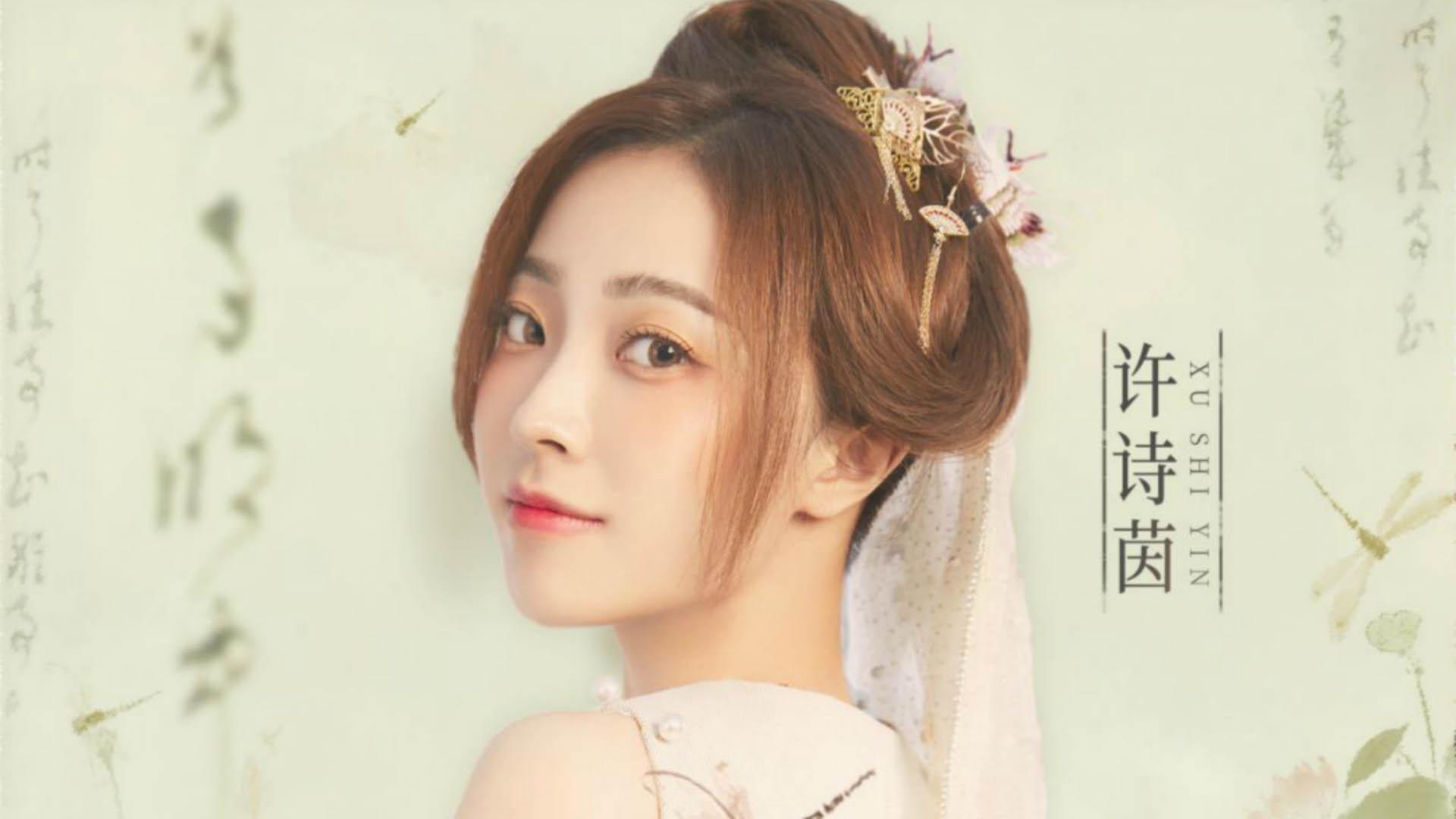 SING许诗茵生日单曲《记夏》上线 唯美古风演绎初夏时光