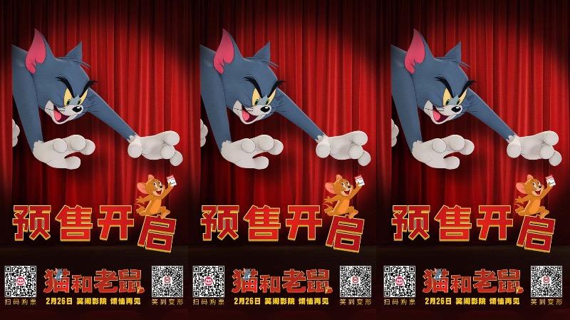 《猫和老鼠》大电影预售开启 汤姆杰瑞上演抢票大战