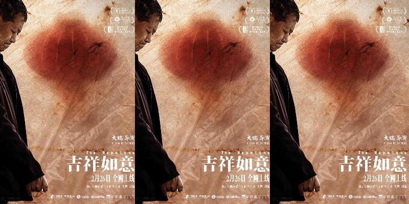 2021首部八分口碑华语佳作 大鹏电影《吉祥如意》元宵节全网上线