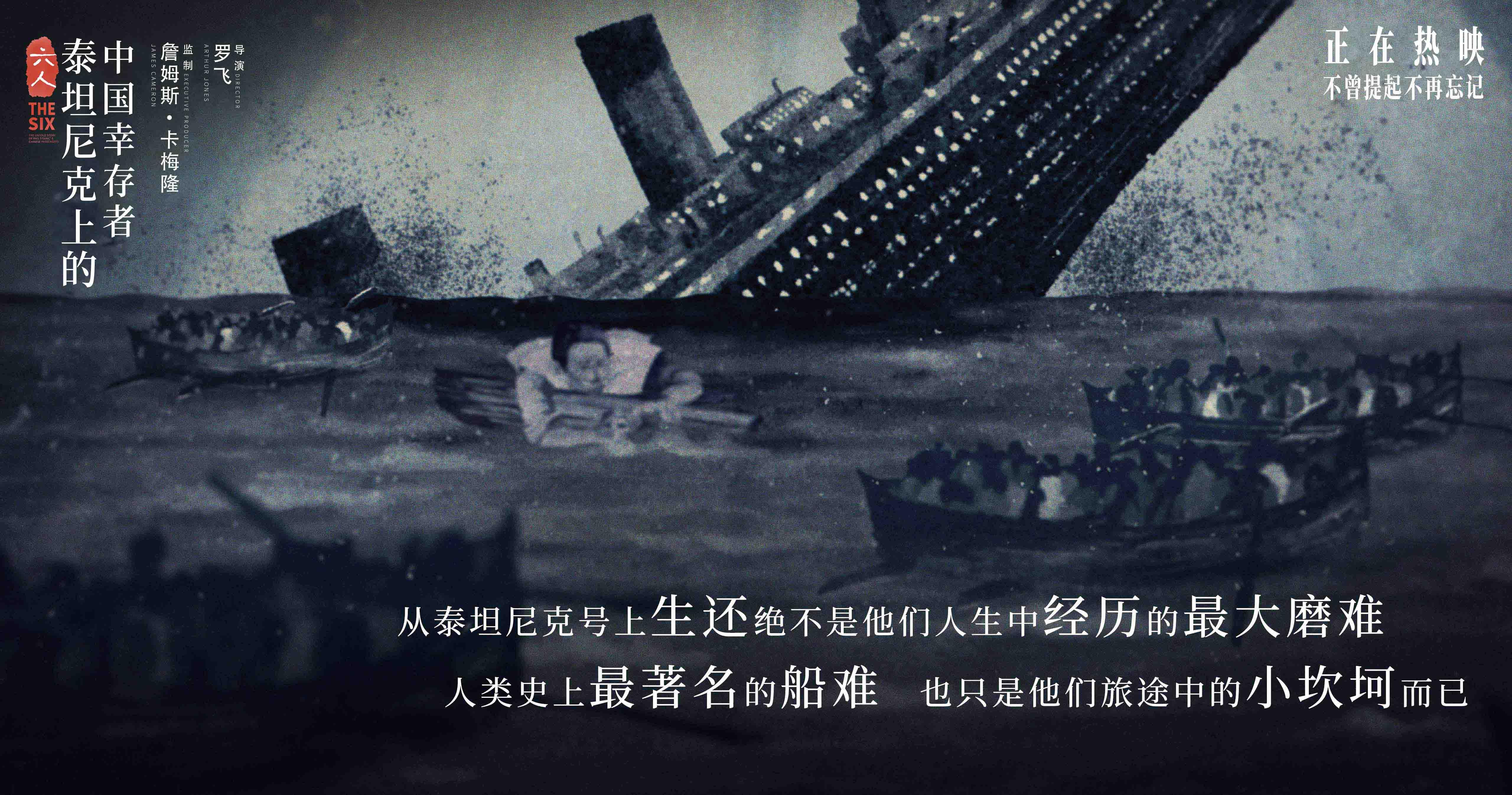 同期口碑第一电影《六人》发删减片段 中国幸存者求生木板首次曝光