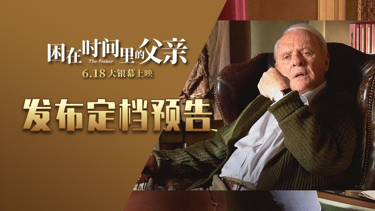 《困在时间里的父亲》定档618 首部小金人获奖新片登内地银幕