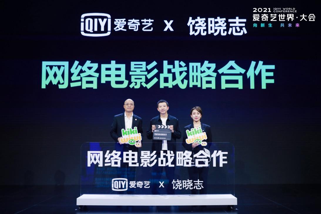 包贝尔乔杉潘斌龙出演《东北恋歌》亮相2021爱奇艺世界·大会