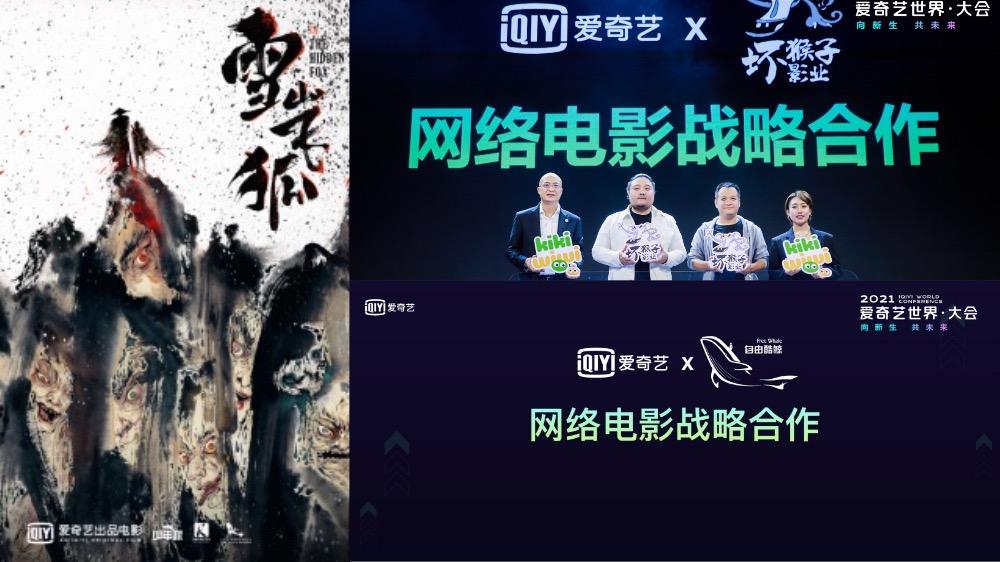 金庸武侠电影《雪山飞狐》亮相爱奇艺世界·大会 路阳再现炫酷江湖