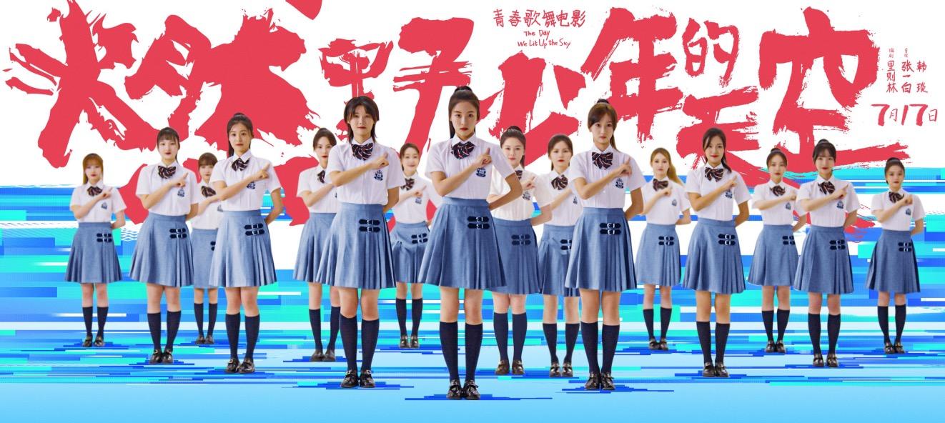 燃野青春 恣意生长!SNH48唱《燃野少年的天空》开场曲《青春是盲盒呀》