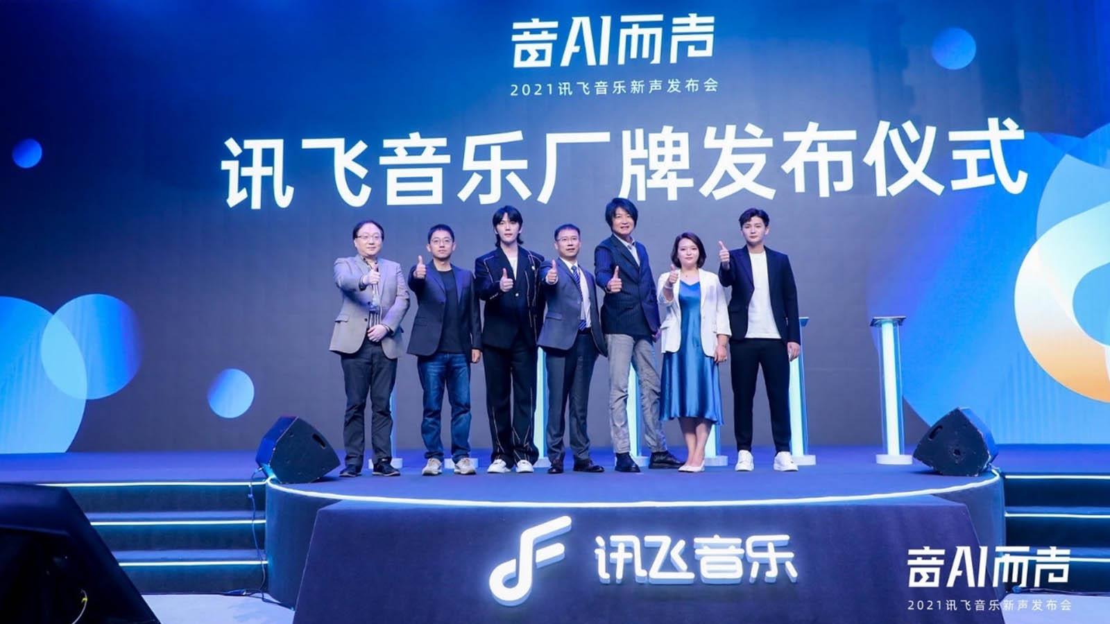 """技术助力,""""音AI而声"""":2021讯飞音乐新声发布会今日举行"""