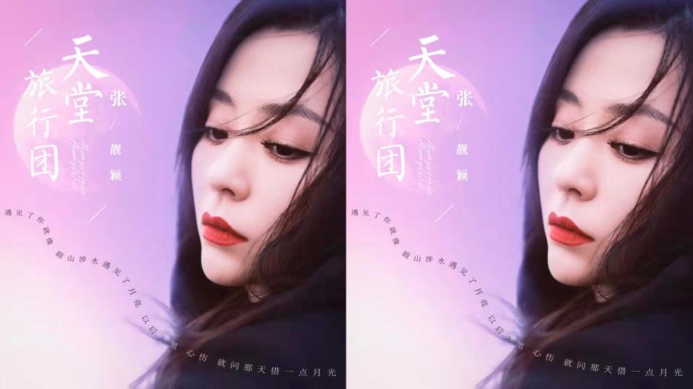 张靓颖生日直播新歌首唱 《天堂旅行团》为书而歌疗愈人心