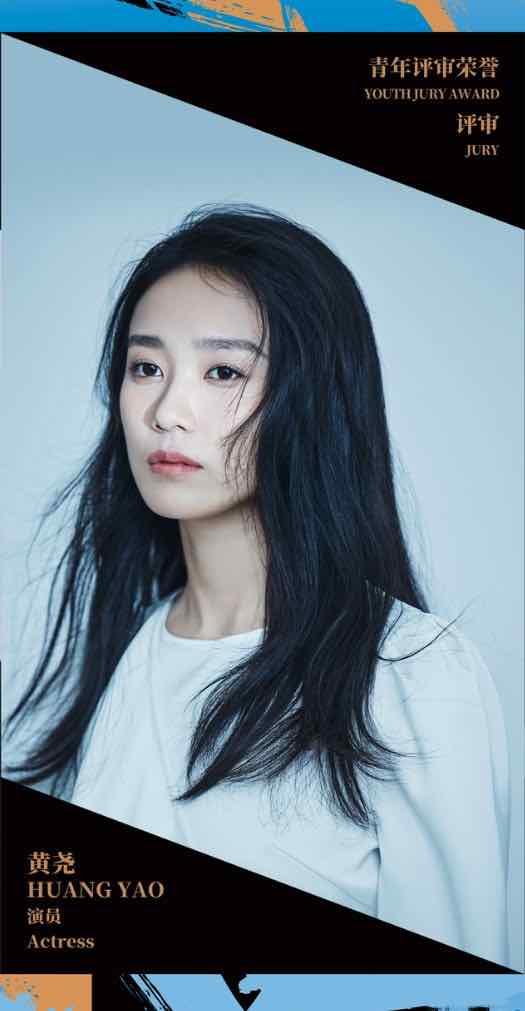 黄尧亮相第五届平遥国际电影展 担任青年评审解锁新身份