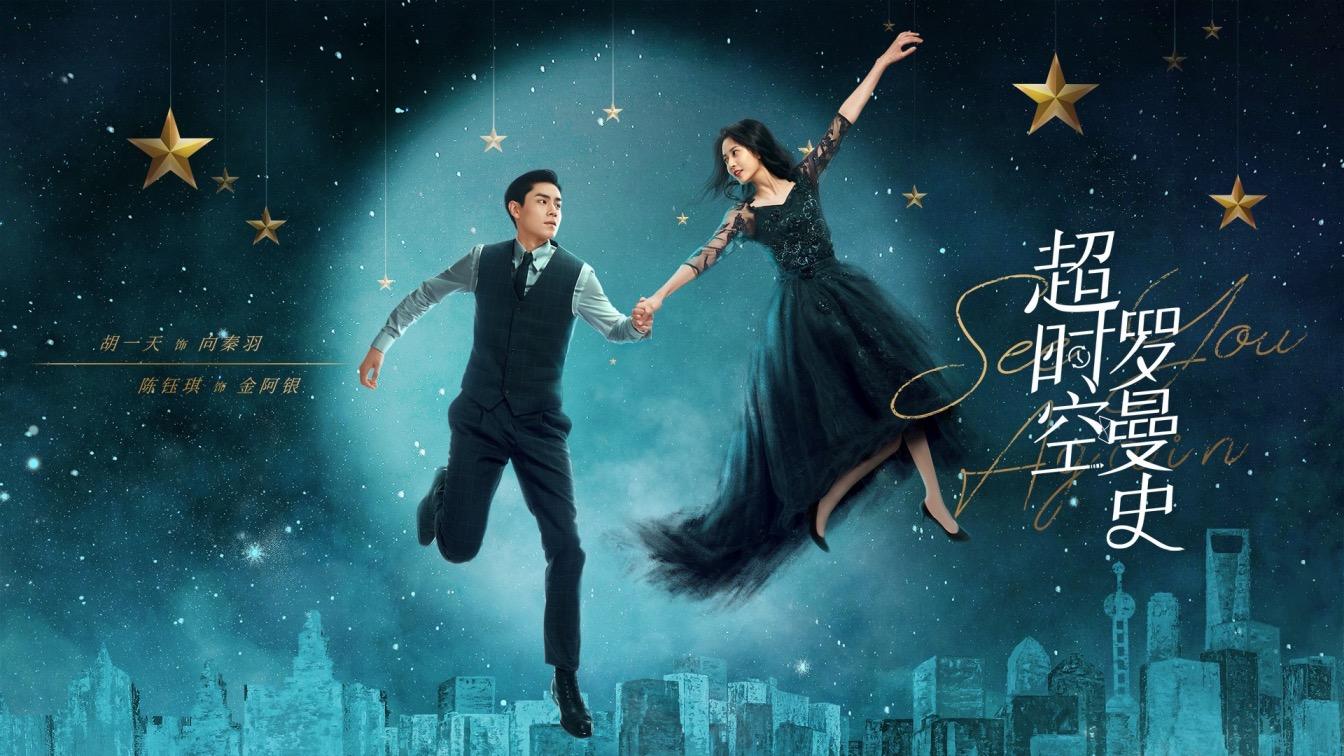 《超时空罗曼史》发布梦幻星河海报 胡一天陈钰琪共赴靛青色浪漫