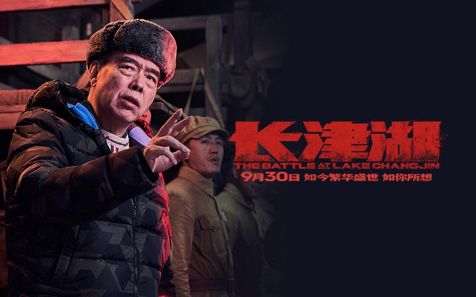 《长津湖》观影人次破9000万创26项纪录陈凯歌用角色引领观众共情:写戏先写人