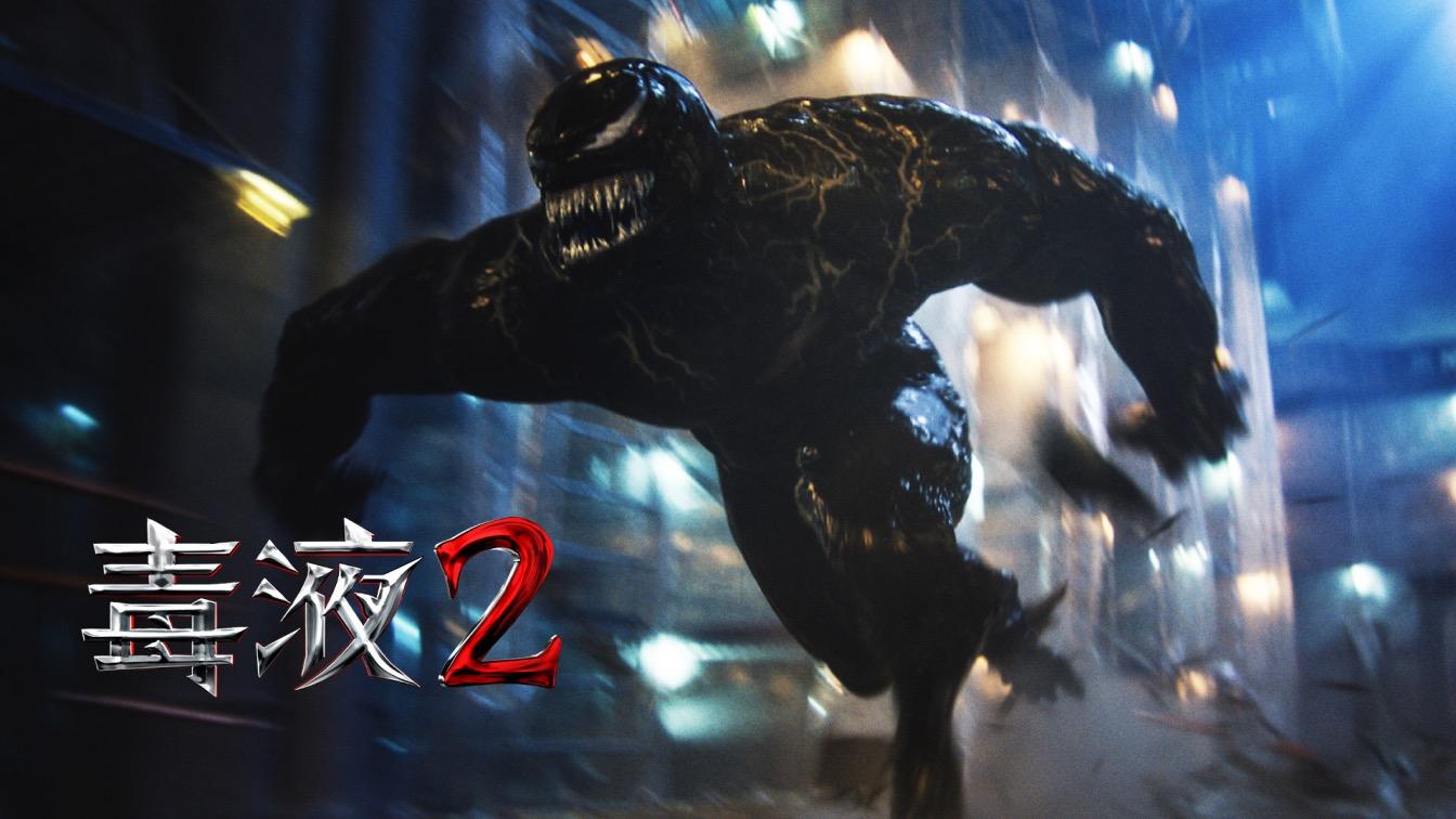 《毒液2》全球狂揽2.83亿美元 强势登顶全球周票房冠军