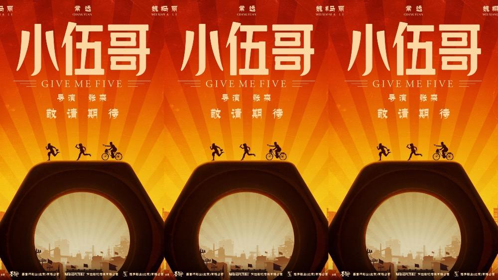 马丽常远魏翔携手制笑  张栾导演新作《小伍哥》首发概念海报