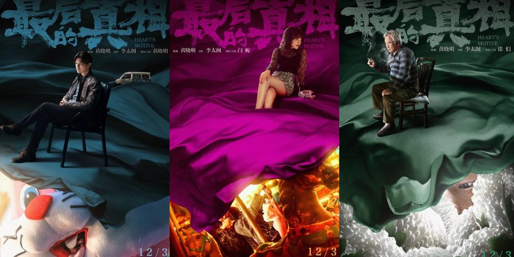 """《最后的真相》发""""谜底""""版角色海报  12.3上映开启贺岁档"""